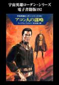 宇宙英雄ローダン・シリーズ 電子書籍版192 アコン人の謀略 Book Cover