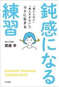 鈍感になる練習 Book Cover