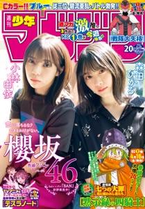 週刊少年マガジン 2021年20号[2021年4月14日発売] Book Cover