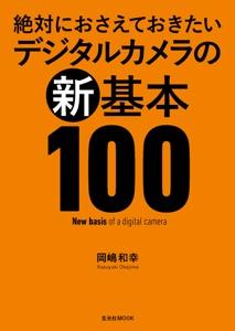 絶対におさえておきたい デジタルカメラの新基本100 Book Cover