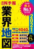 会社四季報業界地図2021年版 Book Cover