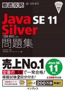 徹底攻略Java SE 11 Silver問題集[1Z0-815]対応 Book Cover