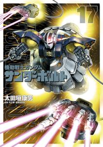 機動戦士ガンダム サンダーボルト(17) Book Cover