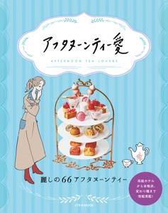 アフタヌーンティー愛 Book Cover