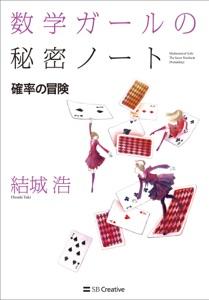 数学ガールの秘密ノート/確率の冒険 Book Cover