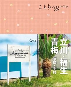 ことりっぷ 立川・福生・青梅 昭島・羽村 Book Cover