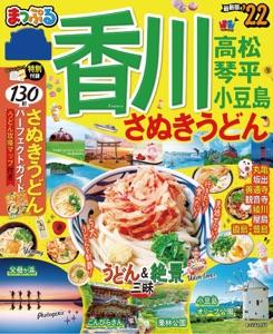 まっぷる 香川 さぬきうどん 高松・琴平・小豆島'22 Book Cover