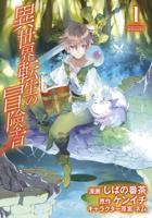 しばの番茶, ケンイチ & ネム - 異世界転生の冒険者(1) artwork