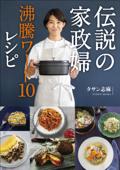 伝説の家政婦 沸騰ワード10レシピ Book Cover
