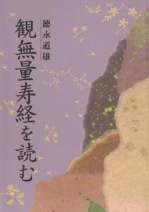 観無量寿経を読む Book Cover