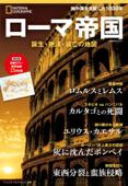 ローマ帝国 誕生・絶頂・滅亡の地図 (ナショナル ジオグラフィック別冊) Book Cover