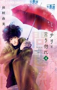 ミステリと言う勿れ(4) Book Cover
