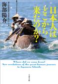 日本人はどこから来たのか? Book Cover