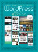 WordPress設計とデザイン魔法のレシピ Book Cover