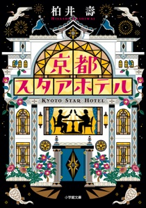 京都スタアホテル Book Cover