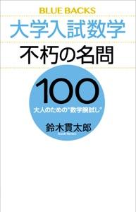 """大学入試数学 不朽の名問100 大人のための""""数学腕試し"""" Book Cover"""