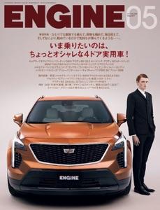 ENGINE 2021年5月号 [雑誌] Book Cover