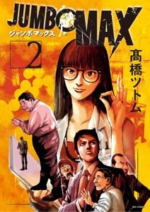 JUMBO MAX~ハイパーED薬密造人~(2) Book Cover