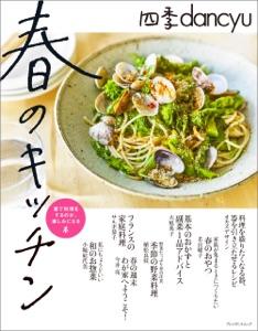 四季dancyu 春のキッチン Book Cover