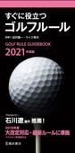 2021年度版 すぐに役立つ ゴルフルール(池田書店) Book Cover