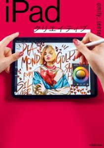 iPadクリエイティブ Book Cover