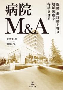 医師・看護師を守り地域医療を存続させる病院M&A Book Cover
