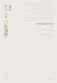 超訳 ケインズ『一般理論』 Book Cover