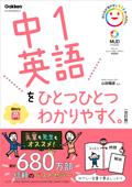 中1英語をひとつひとつわかりやすく。改訂版 Book Cover