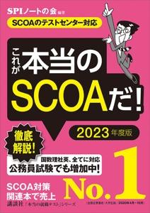 【SCOAのテストセンター対応】 これが本当のSCOAだ! 2023年度版 Book Cover