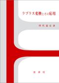 ラプラス変換とその応用 Book Cover