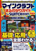マインクラフト まるわかりガイド for SWITCH 2021 ~スイッチ版マイクラが基礎から応用まで一番わかる! Book Cover