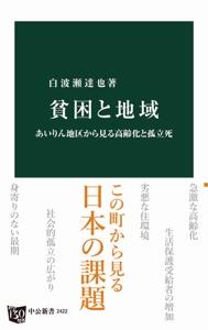 貧困と地域 あいりん地区から見る高齢化と孤立死 Book Cover