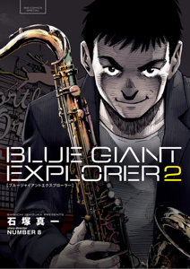 BLUE GIANT EXPLORER(2) Book Cover