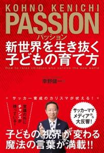 パッション 新世界を生き抜く子どもの育て方 Book Cover