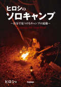 ヒロシのソロキャンプ Book Cover