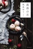 流浪の月 Book Cover
