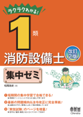 ラクラクわかる! 1類消防設備士 集中ゼミ  (改訂2版) Book Cover