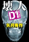 壊人――D1警視庁暗殺部 Book Cover