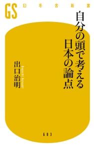 自分の頭で考える日本の論点 Book Cover
