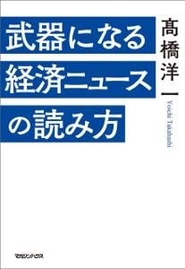 武器になる経済ニュースの読み方 Book Cover