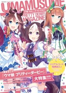 ウマ娘 プリティーダービーマガジン Book Cover