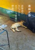 表参道のセレブ犬とカバーニャ要塞の野良犬 Book Cover