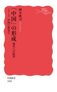 「中国」の形成 Book Cover