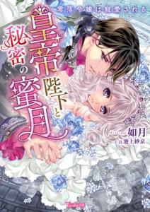 皇帝陛下と秘密の蜜月~零落令嬢は寵愛される~ Book Cover