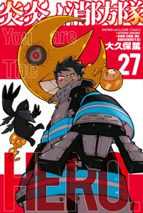 炎炎ノ消防隊(27) Book Cover