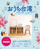 妄想TRIP! #おうち台湾 Book Cover