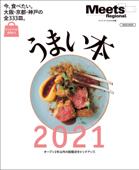 うまい本2021 Book Cover