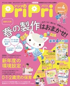 PriPri プリプリ 2021年4月号 Book Cover