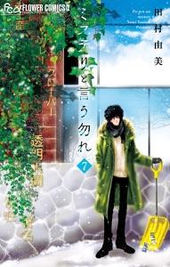 ミステリと言う勿れ(7) Book Cover