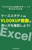 ケーススタディde「VLOOKUP関数」の使い方を確認しよう! Book Cover